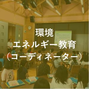 環境エネルギー教育
