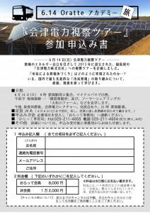 会津電力視察ツアー