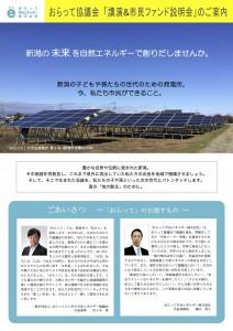 市民ファンド連続説明会チラシ オモテ(改)