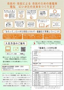 新・仮会員募集チラシ(20151029裏面)