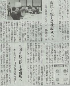 読売新聞定例会20150329