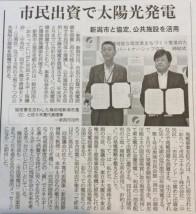 20150827産経新聞記事