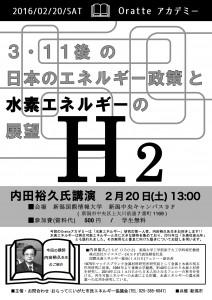 20160220水素エネルギー講座